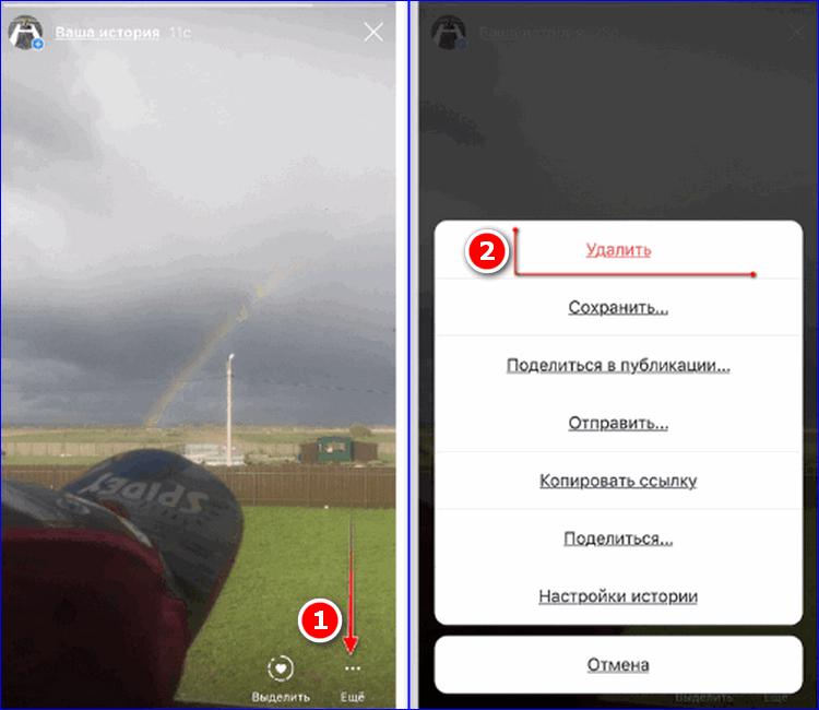Удалить историй на телефоне в Инстаграме
