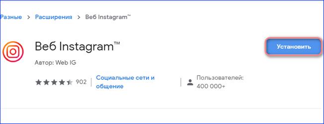 Установить Веб Instagram