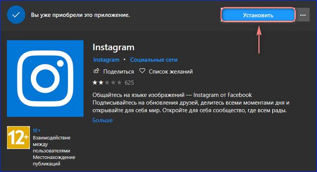 Установка Instagram в Windows 10