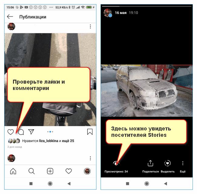 Увидеть гостей Instagram