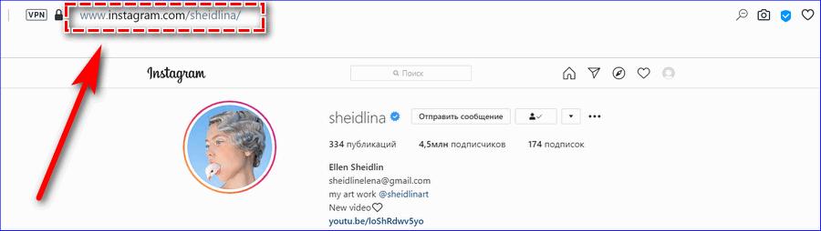 Веб адрес в поиске Инстаграм