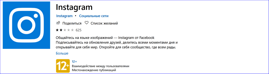 Виндовс Инстаграм