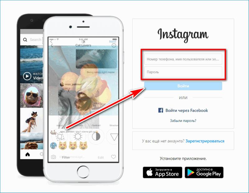 Войти Instagram