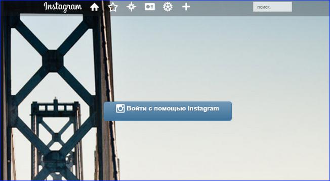 Войти с помощью Instagram