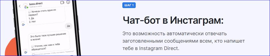 Возможности бота Инстаграм