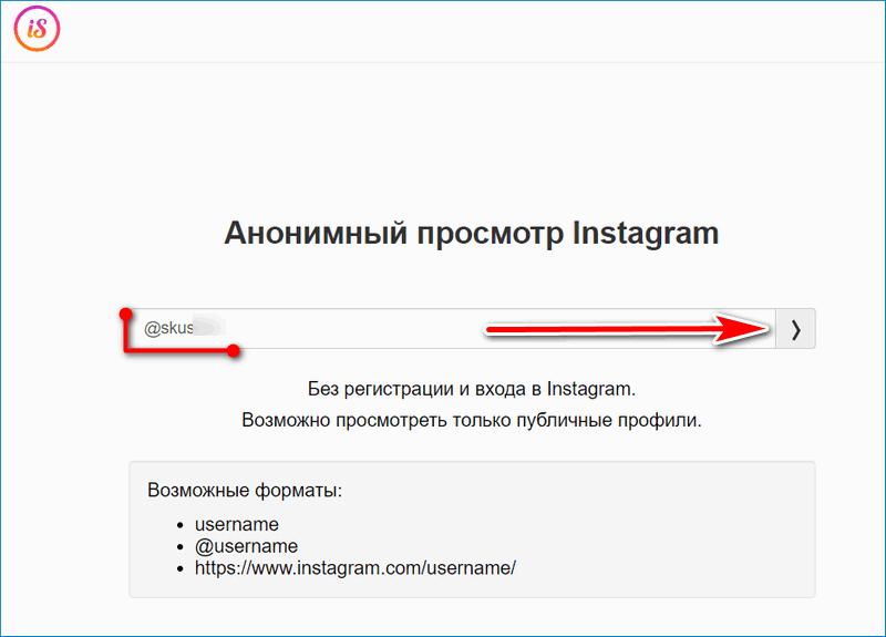 Введите ник Instagram