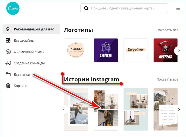 Выберите шаблон Instagram