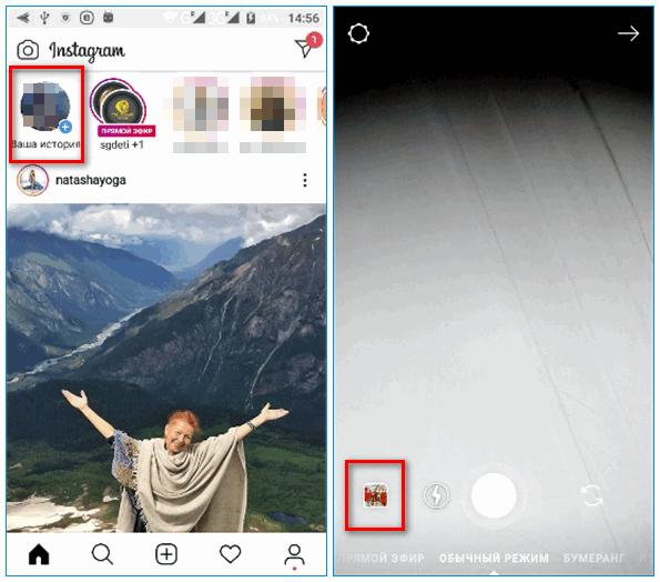 Выбор фотографии для истории в Instagram