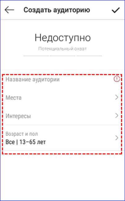 Выбор места назначения и целевой аудитории Инстаграм