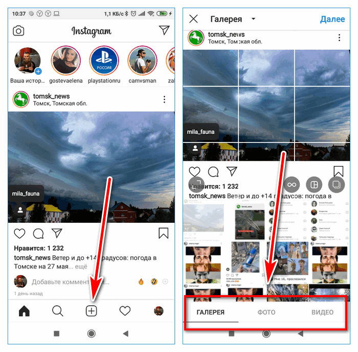 Выбор режима Instagram
