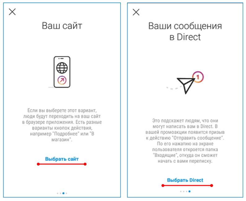 Выбор типа ссылки (места назначения) в Инстаграм