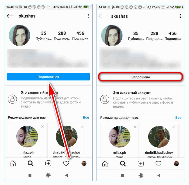 Запрос Instagram