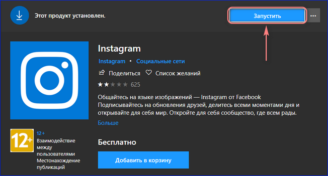 Запуск Instagram в Windows 10