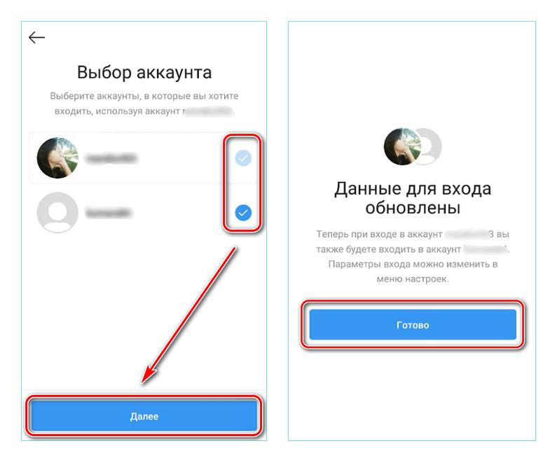 Завершение настройки входа в Инстаграм
