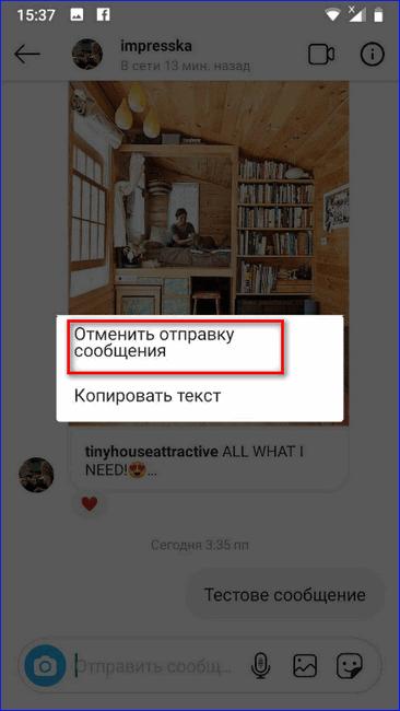 отменить отправку сообщения в инстаграм на андроиде