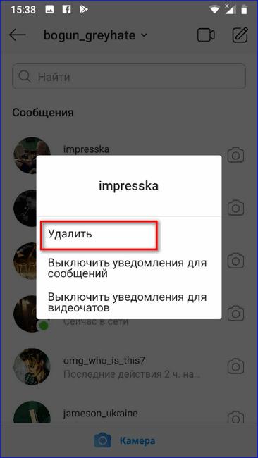 удаление диалога в инстаграме на андроиде
