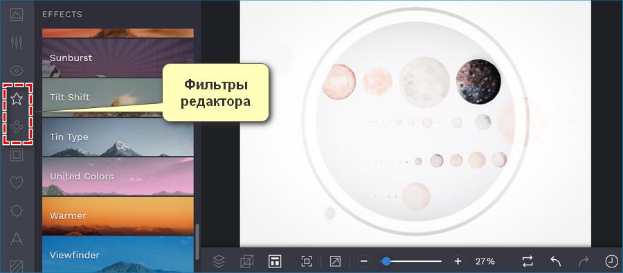 Интерфейс BeFunky