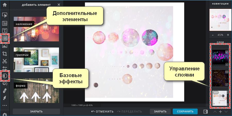 Интерфейс Pixlr