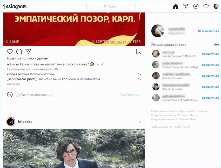 Интерфейс веб версии Instagram