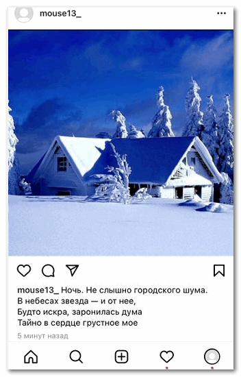 Красивые цитаты в Instagram 3