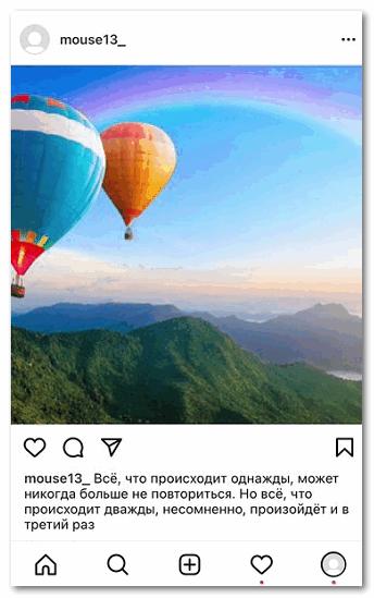 Красивые цитаты в Instagram 4