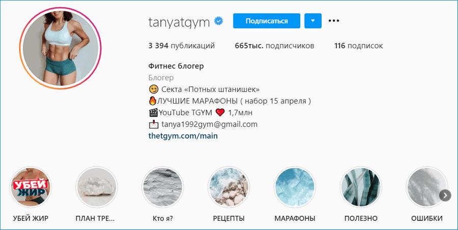 Обложки tanyatgim Instagram