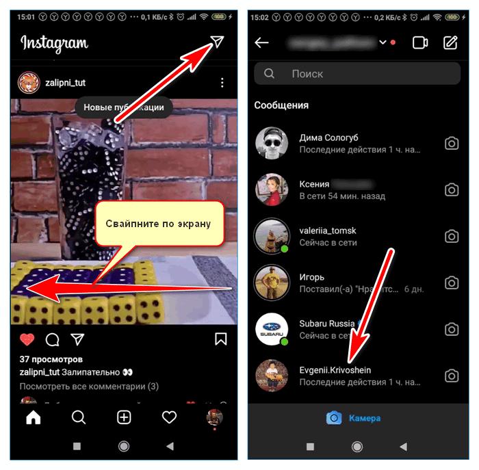 Откройте Директ Instagram