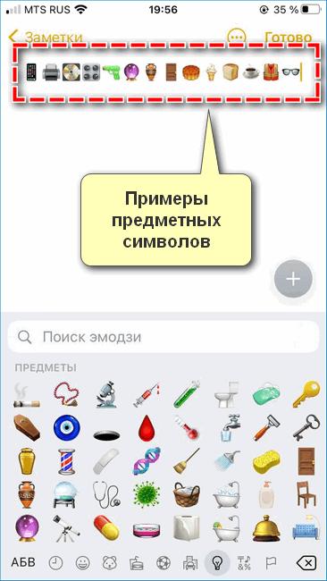 Предметы символы в Instagram