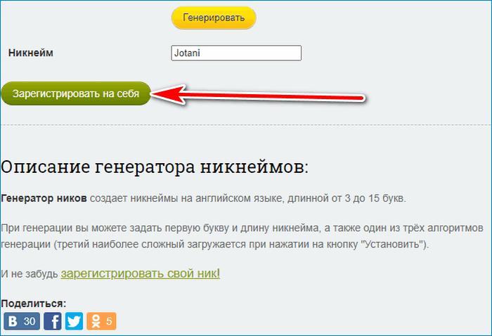 Регистрация имени Instagram