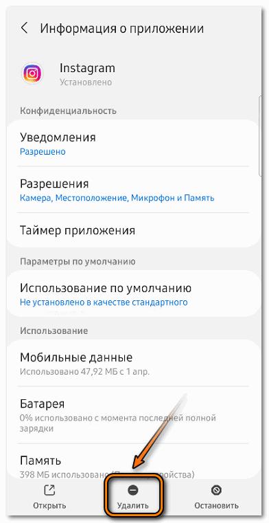 Удаление инстаграм на андроиде