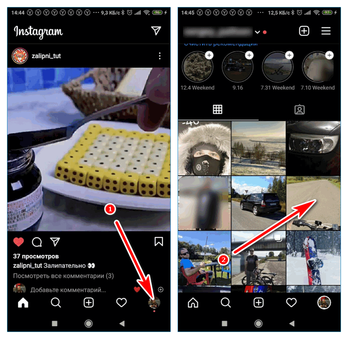 Выберите публикацию Instagram
